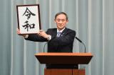 Tân Thủ tướng Suga của Nhật nói gì về quá khứ nghèo khó của mình?