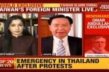 Trung Quốc đe dọa truyền thông Ấn Độ sau cuộc phỏng vấn Bộ trưởng Đài Loan