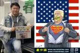 Ông hoàng Anime Hollywood tung truyện tranh châm biếm chủ đề bầu cử Mỹ